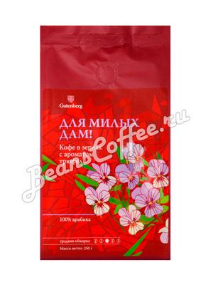 Кофе Gutenberg в зернах Для милых дам с ароматом трюфеля 250 гр
