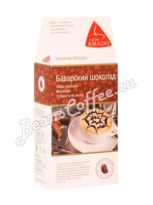 Кофе Amado молотый Баварский Шоколад 150 гр