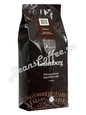 Кофе Gutenberg в зернах Ваниль 1 кг