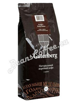 Кофе Gutenberg в зернах Капучино 1 кг