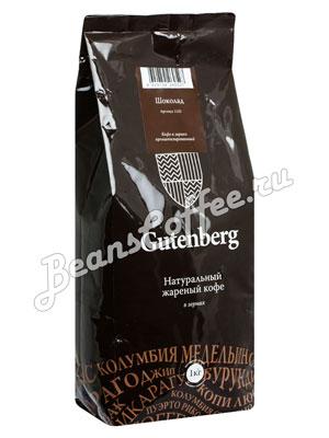 Кофе Gutenberg в зернах Шоколад 1 кг