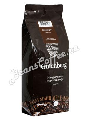 Кофе Gutenberg в зернах Ирландский крем (Айриш) 1 кг