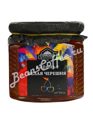 Варенье Гурмения из Белой Черешни 560 гр