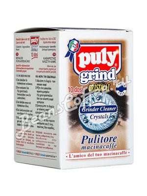 Средство для чистки кофемолки от отложений PULY GRIND CRYSTALS 10 пакетиков по 15 гр