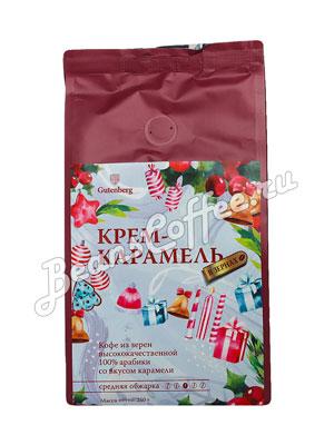 Кофе Gutenberg в зернах Крем-Карамель