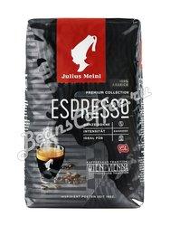 Кофе Julius Meinl (Юлиус Майнл) в зернах Grande Espresso