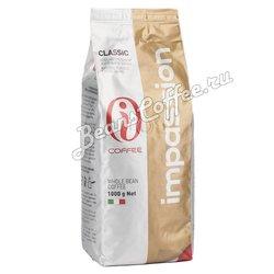 Кофе Impassion в зернах Classic