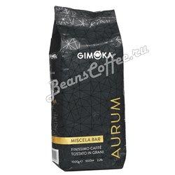Кофе Gimoka в зернах Aurum 1 кг