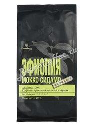 Зеленый Кофе Gutenberg в зернах Эфиопия Мокко Сидамо 250 гр