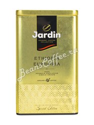 Кофе Jardin молотый Ethiopia Euphoria 250 г ж.б.