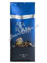 Кофе Alta Roma в зернах Intenso 1 кг